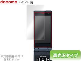 ガラケー用液晶保護シート F-07用とSH-07F用発売開始です!