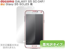 Galaxy S5 用保護シートは3タイプあります![Galaxy_Report]