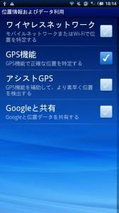 [Xperia_Report]新幹線の車内でXPERIAのGPS機能を試す