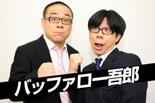 バッファロー吾郎が初代コント王に!