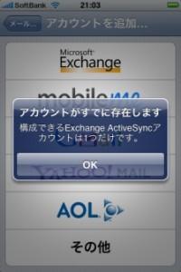 NuevaSyncからGoogle(純正)Syncに乗り換える。