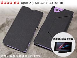 Xperia (TM) A2 SO-04F用の卓上ホルダ対応オリジナルケースです! [Xperia_Report]
