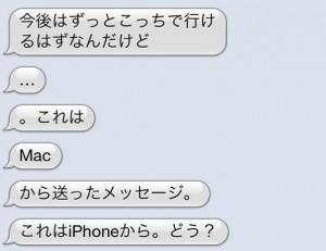 OSX用メッセージアプリ(β版)で遊ぶ