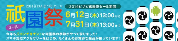 祇園祭セールは本日より開始です。