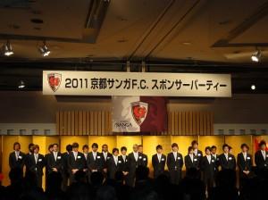今年も京都サンガF.C.を応援します!