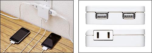 USB+タップ=USB充電タップ型ACアダプタ