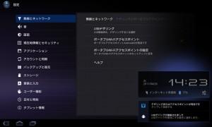 [Optimus_Report] Optimus Padでテザリングを試す