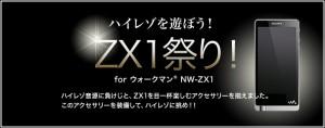 ハイレゾを遊ぼう! ZX1祭り!