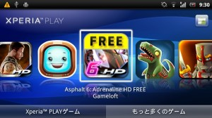 XPERIA playでGAMELOFTのゲームを入手する。