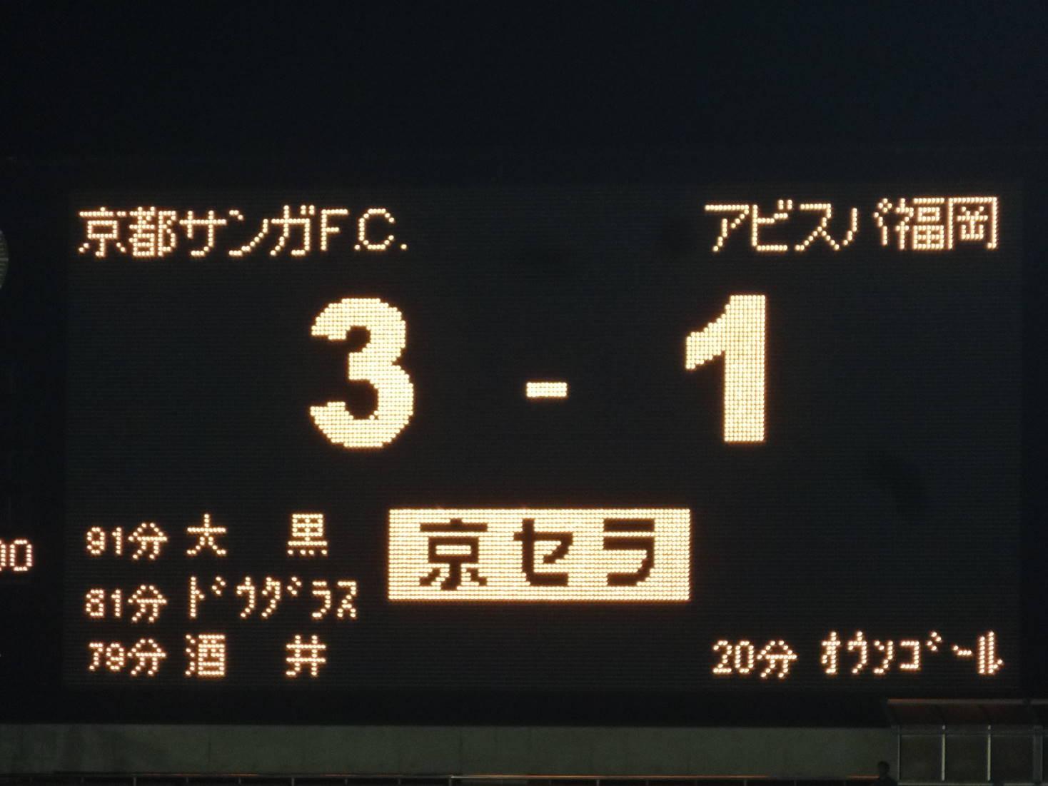 ■応援企画10%OFF■京都サンガF.C.がアビスパ福岡に3-1で勝利!