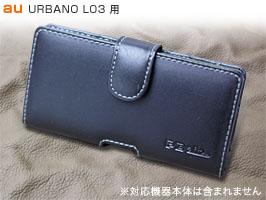 URBANO L03専用のレザーケースにはグリーステッチもあります!(PDAIR)