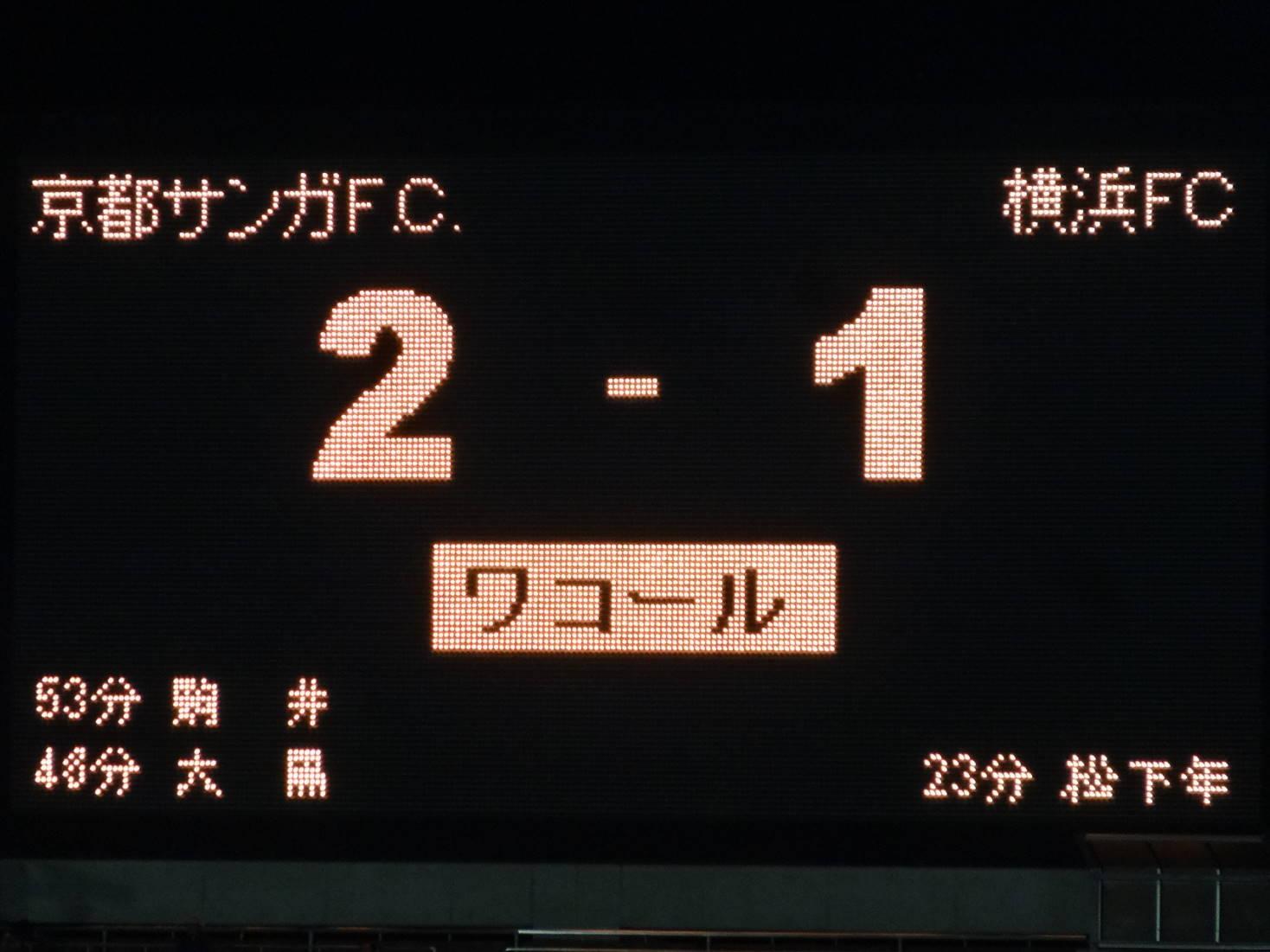 ■応援企画5%OFF■京都サンガF.C.が横浜FCに2-1で勝利!