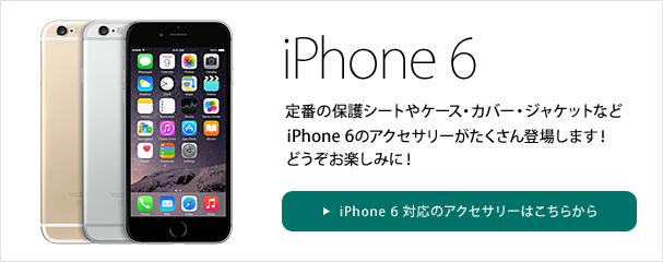iPhone 6とiPhone 6 Plus対応品コーナーできました!