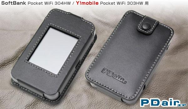 Pocket WiFi 304HW・303HW専用デザインのレザーケースはスリーブタイプ!