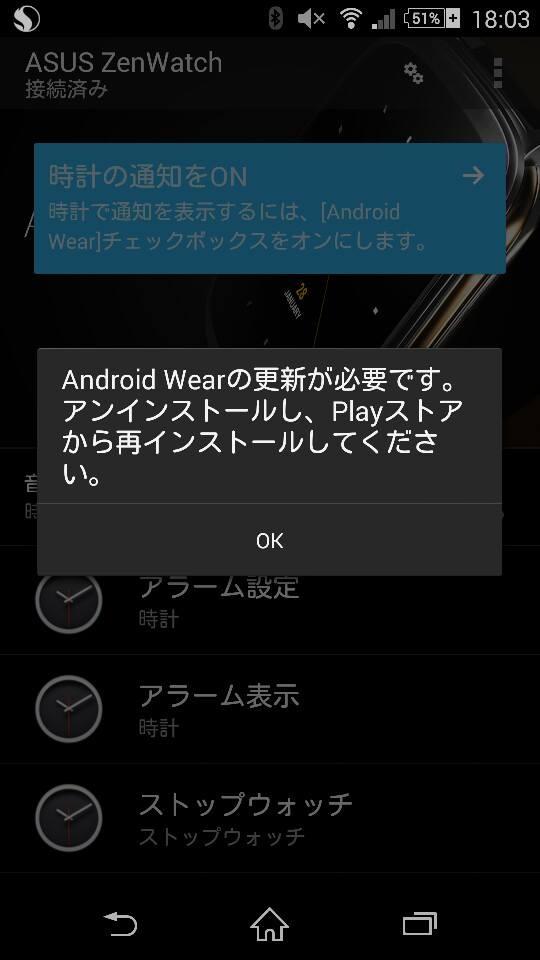 Android Wear 再インストール無間地獄からの脱出