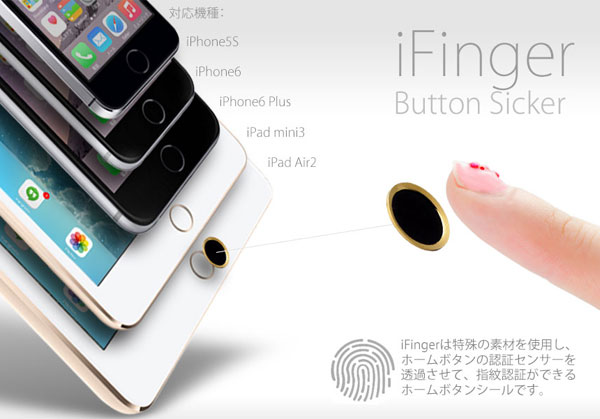 iFinger Button Sicker MS-IFVB