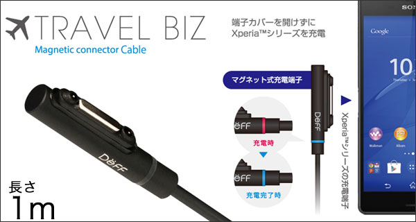 TRAVEL BIZ マグネットコネクターケーブル(1m) for Xperia (TM) Z3 Tablet Compact/Z3 Compact/Z3/Z2/A2/ZL2/Z2 Tablet/Z1 f/Z1/Z Ultra