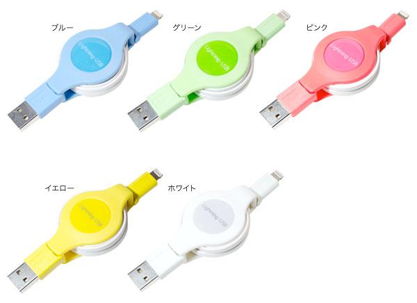 ミヨシ 巻き取りライトニング(Lightning) USBケーブル