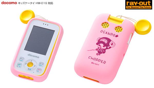 ワンピース・シリコンジャケット for キッズケータイ HW-01G