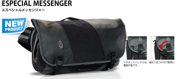 TIMBUK2 エスペシャルメッセンジャー S(ブラック)