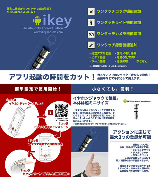 ikey android