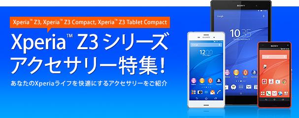 フラッグシップ3兄弟!「Xperia (TM) Z3シリーズ」アクセサリー特集!ケース・カバーも盛りだくさん!