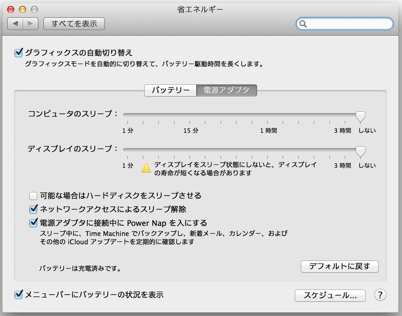 ワイのMacBook Pro(2012,mid)がスリープ復帰後にカーネルパニックなう