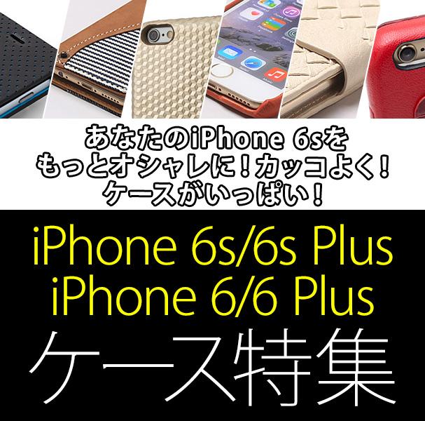 もっとオシャレに! カッコよく!iPhone 6s / 6s Plus ケース特集!ケースやカバーがいっぱい!