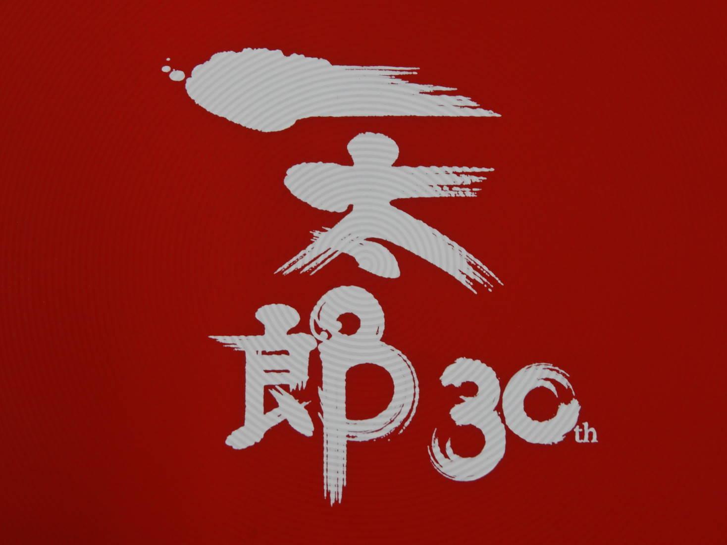 一太郎30周年記念 Windows Tablet Limited Edition 一太郎ロゴ