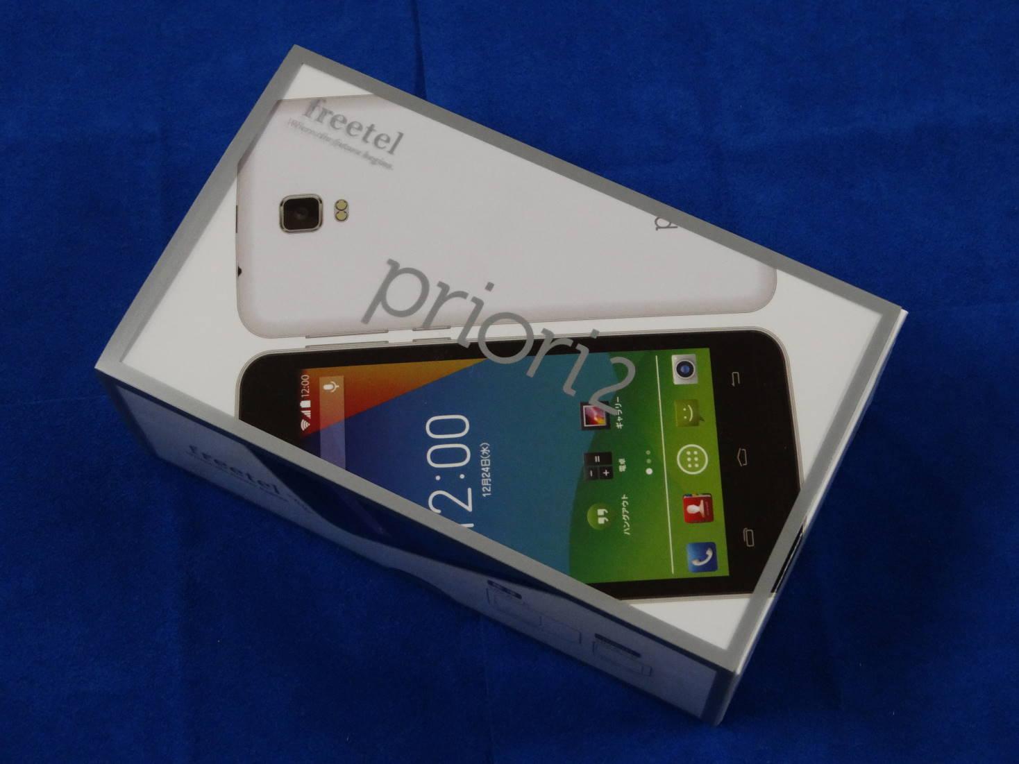 priori2のパッケージ