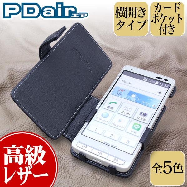 PDAIR レザーケース for BASIO KYV32 横開きタイプ