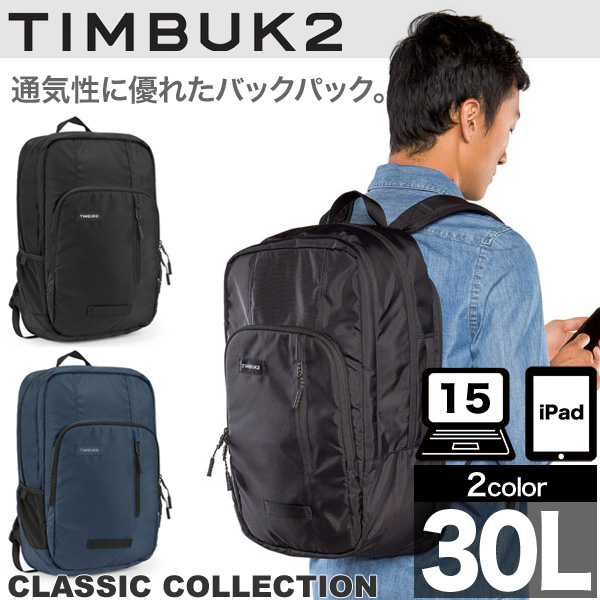 TIMBUK2 アップタウンバックパック