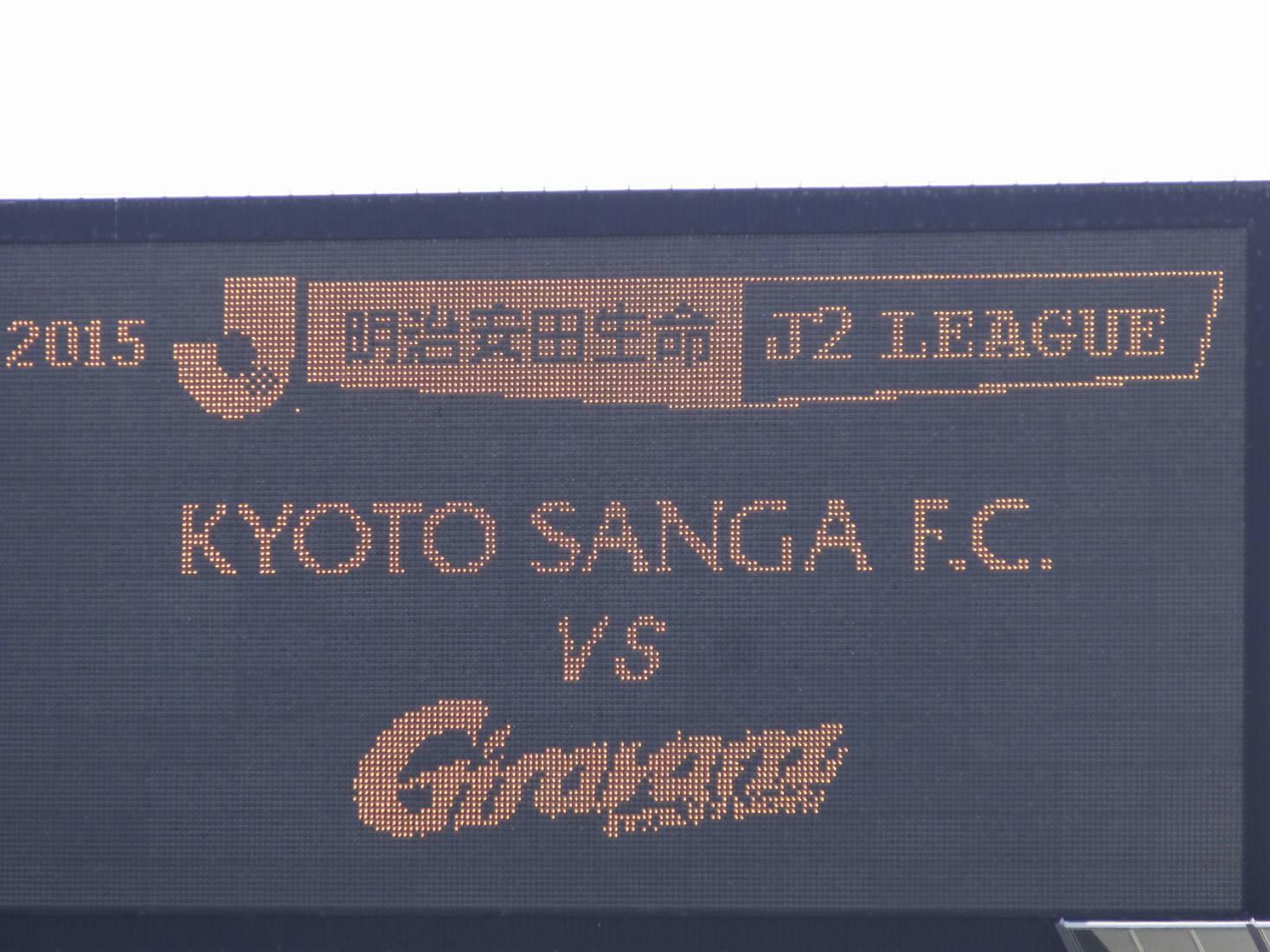 ■応援企画10%OFF■京都サンガF.C.がギラヴァンツ北九州に2-0で勝利!
