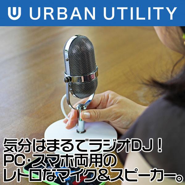 URBAN UTILITY DJマイク(Bluetooth接続 ハンズフリー スピーカーマイク) UPMS-DJ1