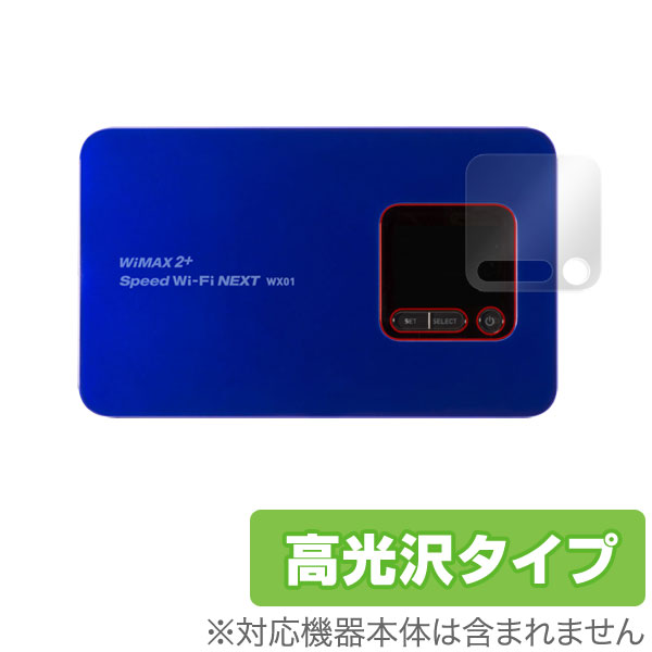 OverLay Brilliant for Speed Wi-Fi NEXT WX01(2枚組)