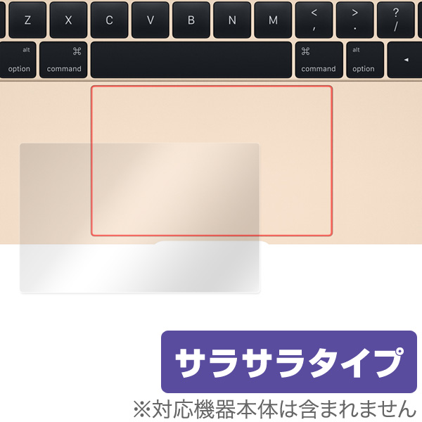 OverLay Protector for トラックパッド MacBook 12インチ