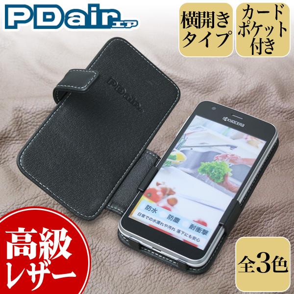 PDAIR レザーケース for DIGNO U/DIGNO C 404KC 横開きタイプ