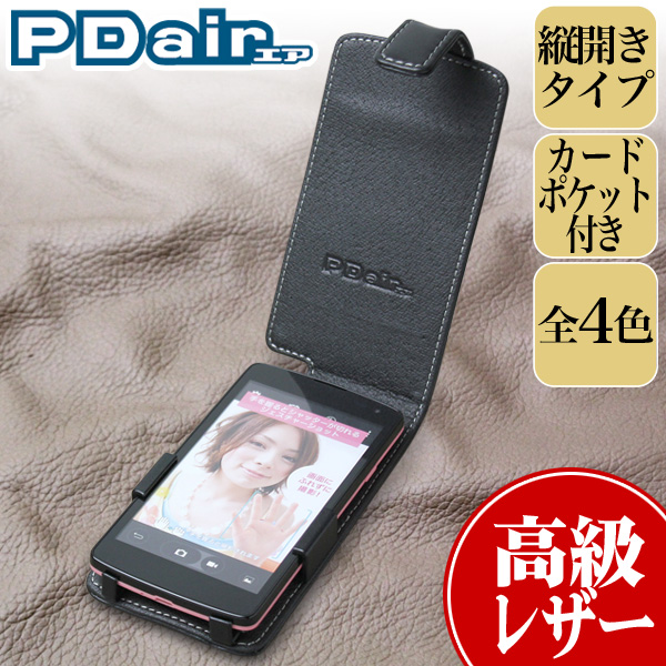 PDAIR レザーケース for Spray 402LG 縦開きタイプ