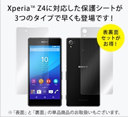 Xperia (TM) Z4対応の保護シートは高光沢・低反射・キズ修復・ガラスの4タイプ&表面・裏面!お得なセットも!(OverLay)