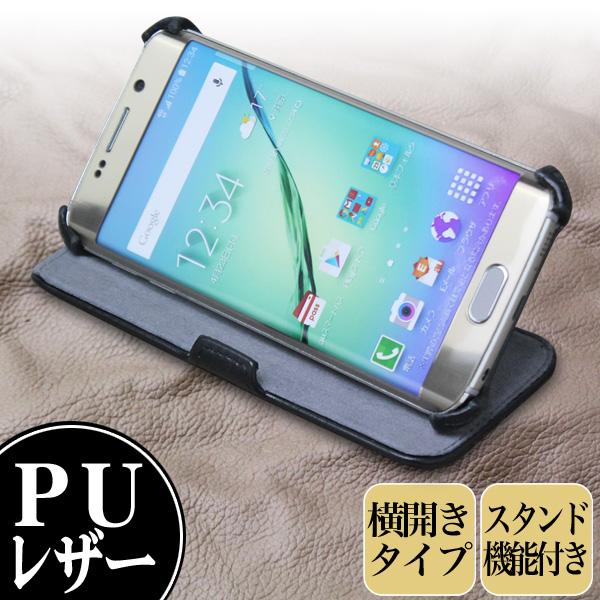 PU レザーケース スタンド機能付き for Galaxy S6 edge SC-04G/SCV31(ブラック)