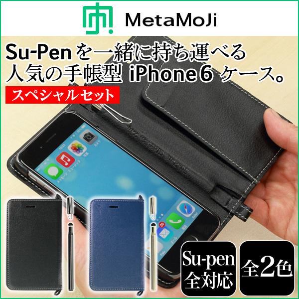 MetaMoJi Su-Pen iPhone 6 ケース + MSモデル スペシャルセット