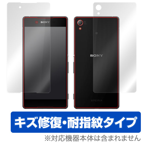 OverLay Magic for Xperia (TM) Z4 SO-03G『表・裏両面セット』