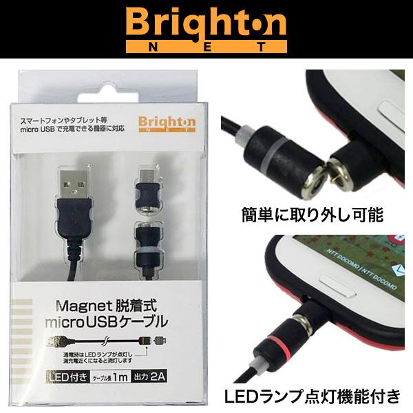 Magnet 脱着式 microUSBケーブル