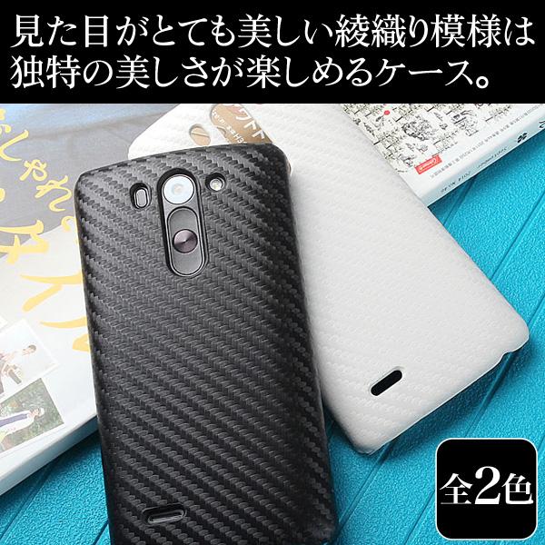 カーボン調バックケース for LG G3 Beat