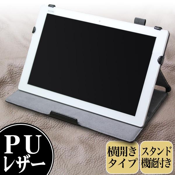 PU レザーケース スタンド機能付き for Xperia (TM) Z4 Tablet SO-05G/SOT31/SGP712JP(ブラック)