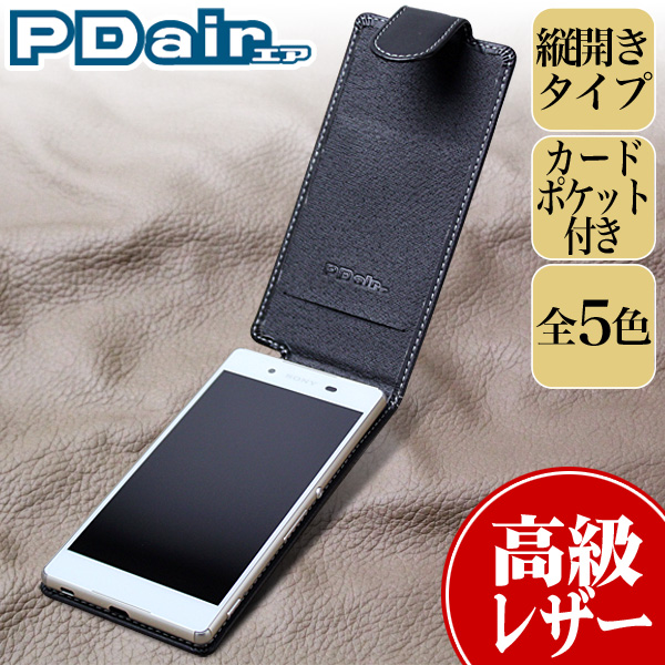 PDAIR レザーケース for Xperia (TM) Z4 SO-03G/SOV31/402SO 縦開きタイプ