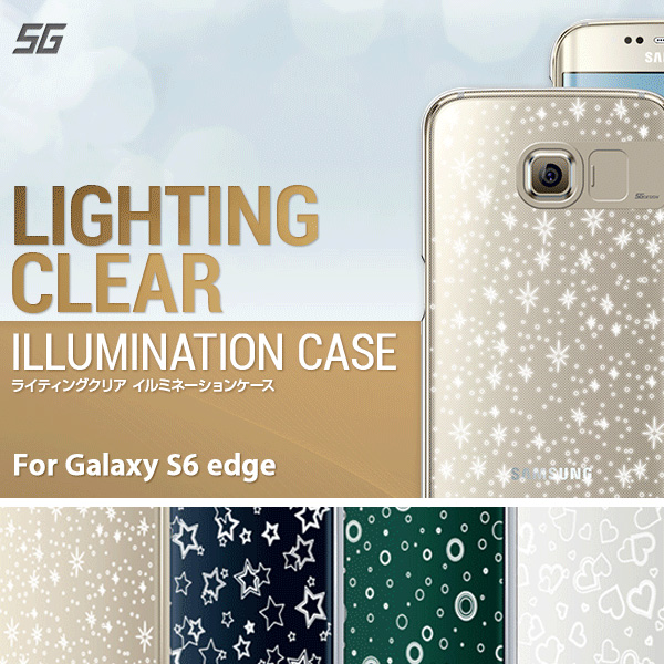 SG Lighting Clear イルミネーションケース for Galaxy S6 edge SC-04G/SCV31
