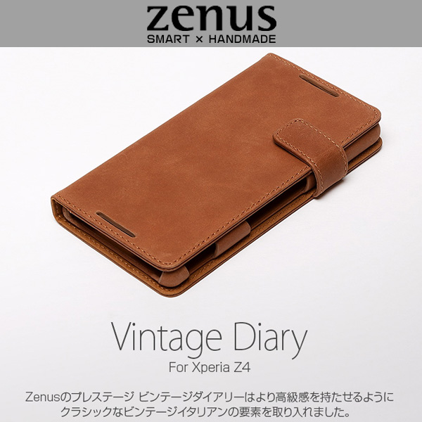 Xperia (TM) Z4 用の高級手帳型ケースはZenusがおすすめ!(ゼヌス)