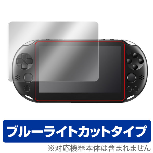 OverLay Eye Protector for PlayStation Vita(PCH-2000) 表面用保護シート