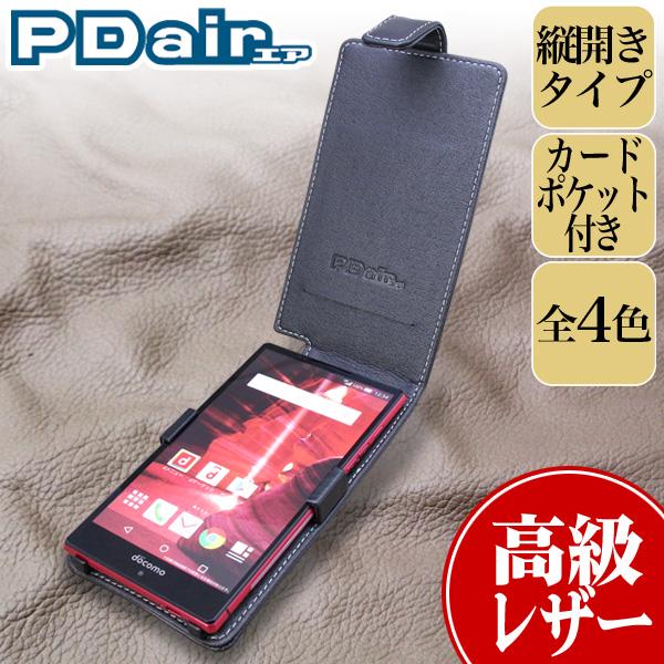PDAIR レザーケース for AQUOS ZETA SH-03G 縦開きタイプ